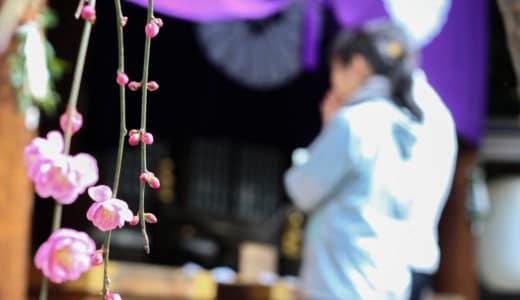 復縁したい人は東京大神宮へ!復縁に効果のあるお守りやおみくじ多数