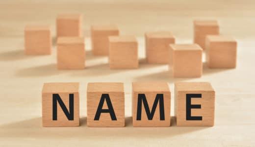 二人の名前だけで相性がわかる!超当たる姓名判断復縁占いTOP10